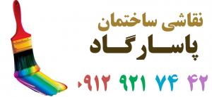 نقاشی ساختمان پاسارگاد